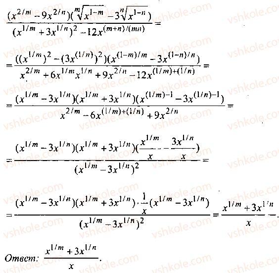 9-10-11-algebra-mi-skanavi-2013-sbornik-zadach--chast-1-arifmetika-algebra-geometriya-glava-2-tozhdestvennye-preobrazovaniya-algebraicheskih-vyrazhenij-75-rnd9164.jpg
