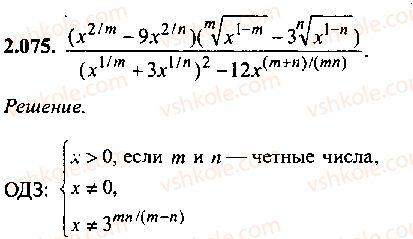 9-10-11-algebra-mi-skanavi-2013-sbornik-zadach--chast-1-arifmetika-algebra-geometriya-glava-2-tozhdestvennye-preobrazovaniya-algebraicheskih-vyrazhenij-75.jpg