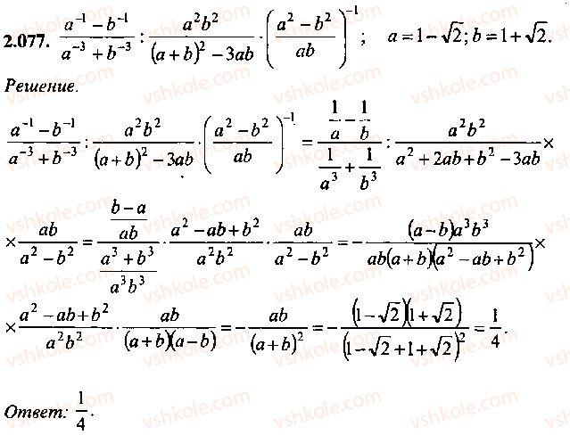 9-10-11-algebra-mi-skanavi-2013-sbornik-zadach--chast-1-arifmetika-algebra-geometriya-glava-2-tozhdestvennye-preobrazovaniya-algebraicheskih-vyrazhenij-77.jpg