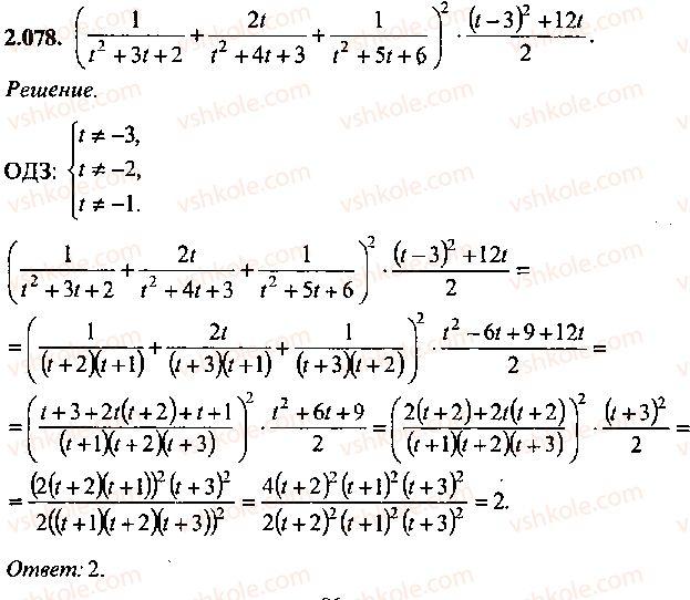 9-10-11-algebra-mi-skanavi-2013-sbornik-zadach--chast-1-arifmetika-algebra-geometriya-glava-2-tozhdestvennye-preobrazovaniya-algebraicheskih-vyrazhenij-78.jpg