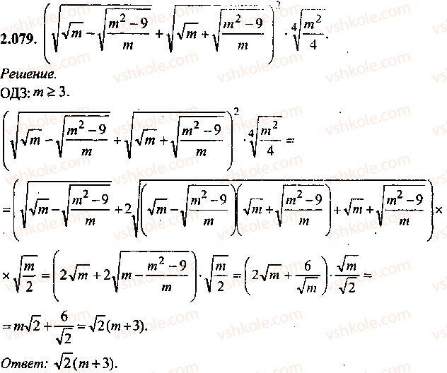 9-10-11-algebra-mi-skanavi-2013-sbornik-zadach--chast-1-arifmetika-algebra-geometriya-glava-2-tozhdestvennye-preobrazovaniya-algebraicheskih-vyrazhenij-79.jpg