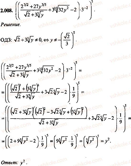 9-10-11-algebra-mi-skanavi-2013-sbornik-zadach--chast-1-arifmetika-algebra-geometriya-glava-2-tozhdestvennye-preobrazovaniya-algebraicheskih-vyrazhenij-8.jpg