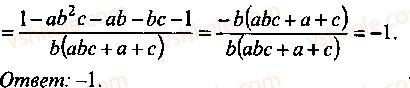 9-10-11-algebra-mi-skanavi-2013-sbornik-zadach--chast-1-arifmetika-algebra-geometriya-glava-2-tozhdestvennye-preobrazovaniya-algebraicheskih-vyrazhenij-82-rnd4147.jpg
