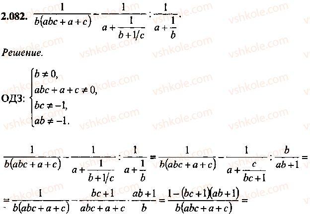 9-10-11-algebra-mi-skanavi-2013-sbornik-zadach--chast-1-arifmetika-algebra-geometriya-glava-2-tozhdestvennye-preobrazovaniya-algebraicheskih-vyrazhenij-82.jpg