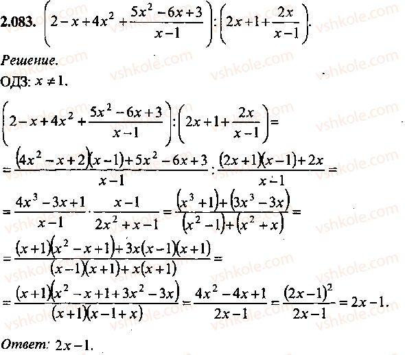 9-10-11-algebra-mi-skanavi-2013-sbornik-zadach--chast-1-arifmetika-algebra-geometriya-glava-2-tozhdestvennye-preobrazovaniya-algebraicheskih-vyrazhenij-83.jpg