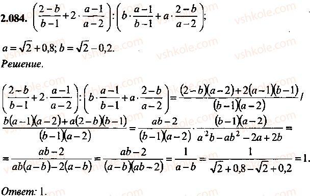 9-10-11-algebra-mi-skanavi-2013-sbornik-zadach--chast-1-arifmetika-algebra-geometriya-glava-2-tozhdestvennye-preobrazovaniya-algebraicheskih-vyrazhenij-84.jpg
