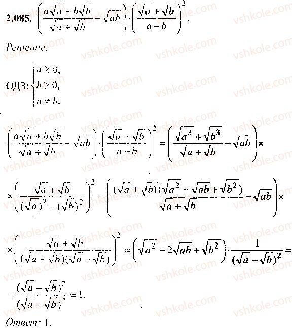 9-10-11-algebra-mi-skanavi-2013-sbornik-zadach--chast-1-arifmetika-algebra-geometriya-glava-2-tozhdestvennye-preobrazovaniya-algebraicheskih-vyrazhenij-85.jpg