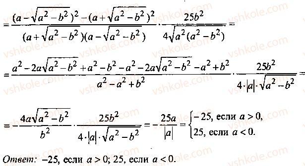 9-10-11-algebra-mi-skanavi-2013-sbornik-zadach--chast-1-arifmetika-algebra-geometriya-glava-2-tozhdestvennye-preobrazovaniya-algebraicheskih-vyrazhenij-86-rnd7999.jpg