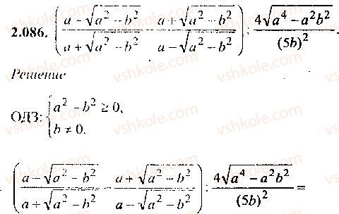 9-10-11-algebra-mi-skanavi-2013-sbornik-zadach--chast-1-arifmetika-algebra-geometriya-glava-2-tozhdestvennye-preobrazovaniya-algebraicheskih-vyrazhenij-86.jpg