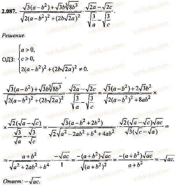 9-10-11-algebra-mi-skanavi-2013-sbornik-zadach--chast-1-arifmetika-algebra-geometriya-glava-2-tozhdestvennye-preobrazovaniya-algebraicheskih-vyrazhenij-87.jpg