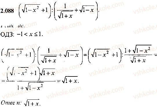 9-10-11-algebra-mi-skanavi-2013-sbornik-zadach--chast-1-arifmetika-algebra-geometriya-glava-2-tozhdestvennye-preobrazovaniya-algebraicheskih-vyrazhenij-88.jpg