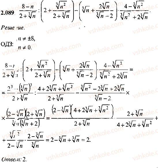 9-10-11-algebra-mi-skanavi-2013-sbornik-zadach--chast-1-arifmetika-algebra-geometriya-glava-2-tozhdestvennye-preobrazovaniya-algebraicheskih-vyrazhenij-89.jpg