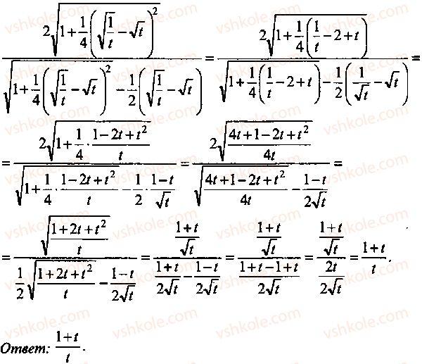 9-10-11-algebra-mi-skanavi-2013-sbornik-zadach--chast-1-arifmetika-algebra-geometriya-glava-2-tozhdestvennye-preobrazovaniya-algebraicheskih-vyrazhenij-9-rnd3591.jpg