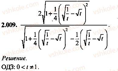 9-10-11-algebra-mi-skanavi-2013-sbornik-zadach--chast-1-arifmetika-algebra-geometriya-glava-2-tozhdestvennye-preobrazovaniya-algebraicheskih-vyrazhenij-9.jpg