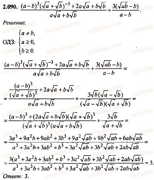 9-10-11-algebra-mi-skanavi-2013-sbornik-zadach--chast-1-arifmetika-algebra-geometriya-glava-2-tozhdestvennye-preobrazovaniya-algebraicheskih-vyrazhenij-90.jpg