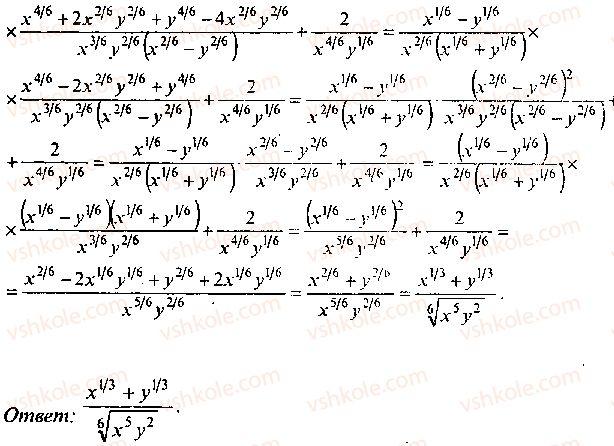 9-10-11-algebra-mi-skanavi-2013-sbornik-zadach--chast-1-arifmetika-algebra-geometriya-glava-2-tozhdestvennye-preobrazovaniya-algebraicheskih-vyrazhenij-91-rnd2332.jpg