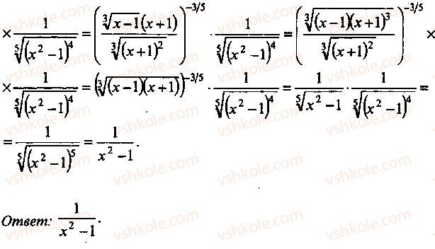 9-10-11-algebra-mi-skanavi-2013-sbornik-zadach--chast-1-arifmetika-algebra-geometriya-glava-2-tozhdestvennye-preobrazovaniya-algebraicheskih-vyrazhenij-92-rnd7039.jpg