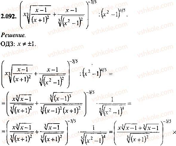 9-10-11-algebra-mi-skanavi-2013-sbornik-zadach--chast-1-arifmetika-algebra-geometriya-glava-2-tozhdestvennye-preobrazovaniya-algebraicheskih-vyrazhenij-92.jpg