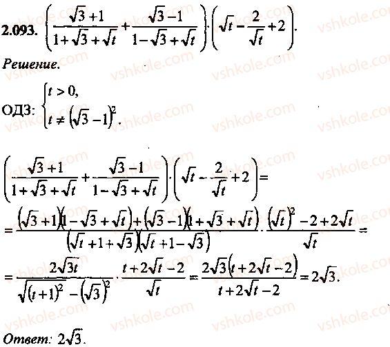 9-10-11-algebra-mi-skanavi-2013-sbornik-zadach--chast-1-arifmetika-algebra-geometriya-glava-2-tozhdestvennye-preobrazovaniya-algebraicheskih-vyrazhenij-93.jpg