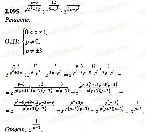 9-10-11-algebra-mi-skanavi-2013-sbornik-zadach--chast-1-arifmetika-algebra-geometriya-glava-2-tozhdestvennye-preobrazovaniya-algebraicheskih-vyrazhenij-95.jpg
