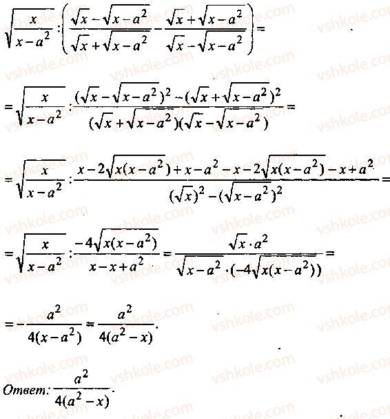 9-10-11-algebra-mi-skanavi-2013-sbornik-zadach--chast-1-arifmetika-algebra-geometriya-glava-2-tozhdestvennye-preobrazovaniya-algebraicheskih-vyrazhenij-96-rnd9445.jpg