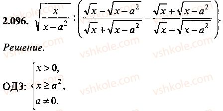 9-10-11-algebra-mi-skanavi-2013-sbornik-zadach--chast-1-arifmetika-algebra-geometriya-glava-2-tozhdestvennye-preobrazovaniya-algebraicheskih-vyrazhenij-96.jpg