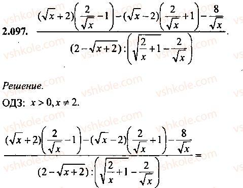 9-10-11-algebra-mi-skanavi-2013-sbornik-zadach--chast-1-arifmetika-algebra-geometriya-glava-2-tozhdestvennye-preobrazovaniya-algebraicheskih-vyrazhenij-97.jpg
