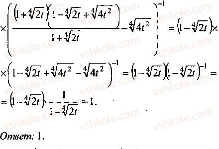 9-10-11-algebra-mi-skanavi-2013-sbornik-zadach--chast-1-arifmetika-algebra-geometriya-glava-2-tozhdestvennye-preobrazovaniya-algebraicheskih-vyrazhenij-98-rnd8123.jpg