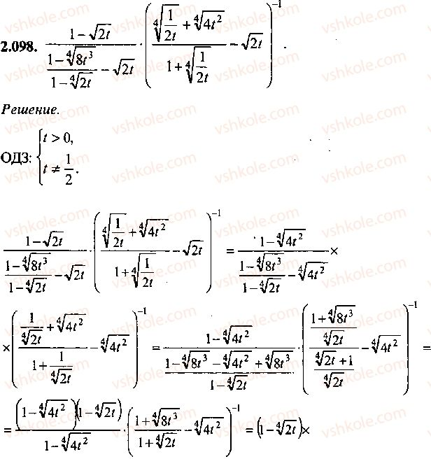 9-10-11-algebra-mi-skanavi-2013-sbornik-zadach--chast-1-arifmetika-algebra-geometriya-glava-2-tozhdestvennye-preobrazovaniya-algebraicheskih-vyrazhenij-98.jpg
