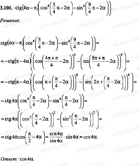 9-10-11-algebra-mi-skanavi-2013-sbornik-zadach--chast-1-arifmetika-algebra-geometriya-glava-3-tozhdestvennye-preobrazovaniya-trigonometricheskih-vyrazhenij-101.jpg