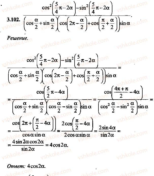 9-10-11-algebra-mi-skanavi-2013-sbornik-zadach--chast-1-arifmetika-algebra-geometriya-glava-3-tozhdestvennye-preobrazovaniya-trigonometricheskih-vyrazhenij-102.jpg