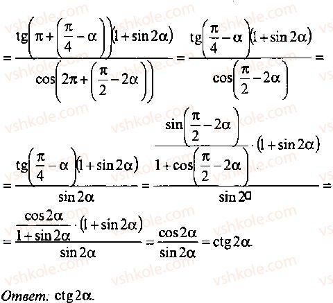 9-10-11-algebra-mi-skanavi-2013-sbornik-zadach--chast-1-arifmetika-algebra-geometriya-glava-3-tozhdestvennye-preobrazovaniya-trigonometricheskih-vyrazhenij-103-rnd2113.jpg