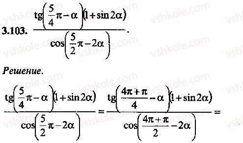 9-10-11-algebra-mi-skanavi-2013-sbornik-zadach--chast-1-arifmetika-algebra-geometriya-glava-3-tozhdestvennye-preobrazovaniya-trigonometricheskih-vyrazhenij-103.jpg
