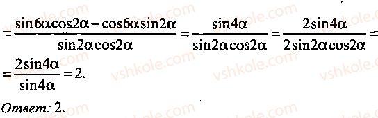 9-10-11-algebra-mi-skanavi-2013-sbornik-zadach--chast-1-arifmetika-algebra-geometriya-glava-3-tozhdestvennye-preobrazovaniya-trigonometricheskih-vyrazhenij-105-rnd9840.jpg