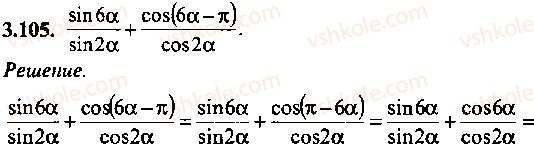 9-10-11-algebra-mi-skanavi-2013-sbornik-zadach--chast-1-arifmetika-algebra-geometriya-glava-3-tozhdestvennye-preobrazovaniya-trigonometricheskih-vyrazhenij-105.jpg