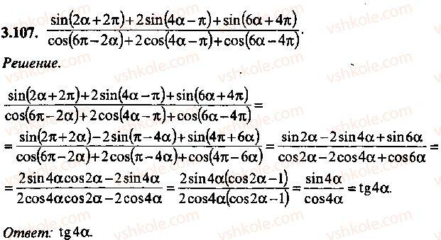 9-10-11-algebra-mi-skanavi-2013-sbornik-zadach--chast-1-arifmetika-algebra-geometriya-glava-3-tozhdestvennye-preobrazovaniya-trigonometricheskih-vyrazhenij-107.jpg
