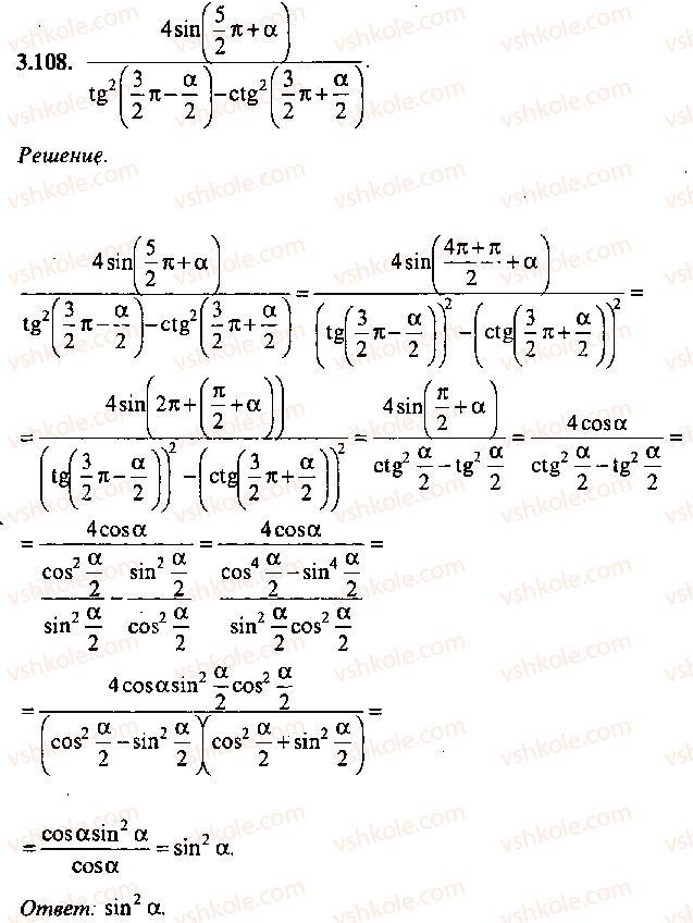 9-10-11-algebra-mi-skanavi-2013-sbornik-zadach--chast-1-arifmetika-algebra-geometriya-glava-3-tozhdestvennye-preobrazovaniya-trigonometricheskih-vyrazhenij-108.jpg