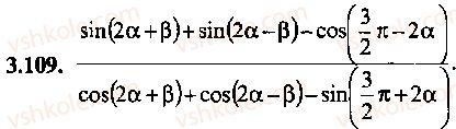 9-10-11-algebra-mi-skanavi-2013-sbornik-zadach--chast-1-arifmetika-algebra-geometriya-glava-3-tozhdestvennye-preobrazovaniya-trigonometricheskih-vyrazhenij-109.jpg