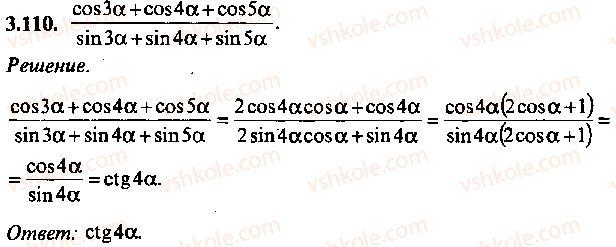 9-10-11-algebra-mi-skanavi-2013-sbornik-zadach--chast-1-arifmetika-algebra-geometriya-glava-3-tozhdestvennye-preobrazovaniya-trigonometricheskih-vyrazhenij-110.jpg