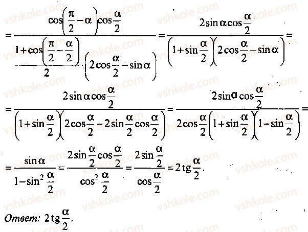9-10-11-algebra-mi-skanavi-2013-sbornik-zadach--chast-1-arifmetika-algebra-geometriya-glava-3-tozhdestvennye-preobrazovaniya-trigonometricheskih-vyrazhenij-112-rnd5979.jpg