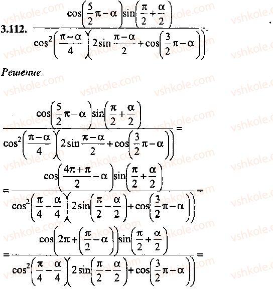 9-10-11-algebra-mi-skanavi-2013-sbornik-zadach--chast-1-arifmetika-algebra-geometriya-glava-3-tozhdestvennye-preobrazovaniya-trigonometricheskih-vyrazhenij-112.jpg