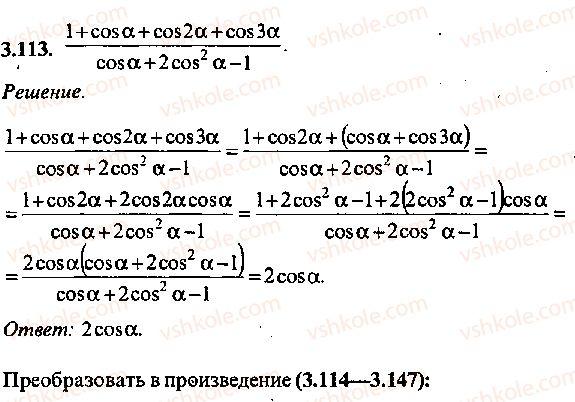 9-10-11-algebra-mi-skanavi-2013-sbornik-zadach--chast-1-arifmetika-algebra-geometriya-glava-3-tozhdestvennye-preobrazovaniya-trigonometricheskih-vyrazhenij-113.jpg