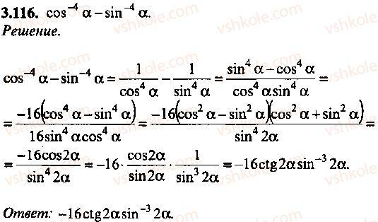 9-10-11-algebra-mi-skanavi-2013-sbornik-zadach--chast-1-arifmetika-algebra-geometriya-glava-3-tozhdestvennye-preobrazovaniya-trigonometricheskih-vyrazhenij-116.jpg