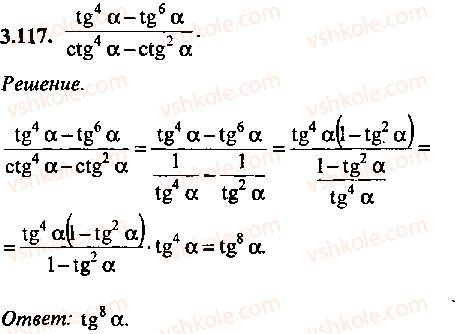 9-10-11-algebra-mi-skanavi-2013-sbornik-zadach--chast-1-arifmetika-algebra-geometriya-glava-3-tozhdestvennye-preobrazovaniya-trigonometricheskih-vyrazhenij-117.jpg