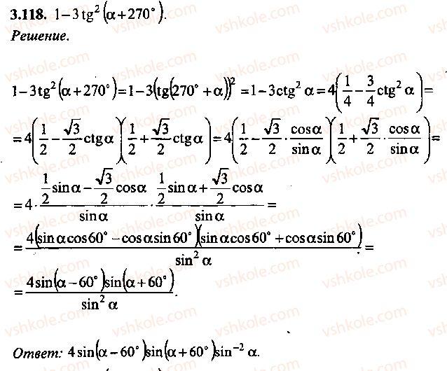 9-10-11-algebra-mi-skanavi-2013-sbornik-zadach--chast-1-arifmetika-algebra-geometriya-glava-3-tozhdestvennye-preobrazovaniya-trigonometricheskih-vyrazhenij-118.jpg