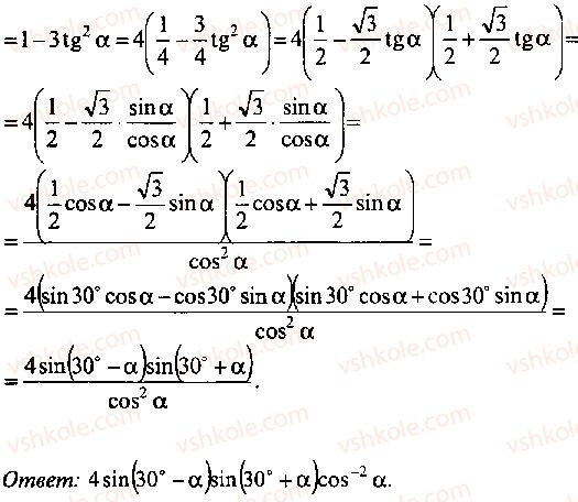 9-10-11-algebra-mi-skanavi-2013-sbornik-zadach--chast-1-arifmetika-algebra-geometriya-glava-3-tozhdestvennye-preobrazovaniya-trigonometricheskih-vyrazhenij-119-rnd455.jpg