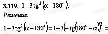 9-10-11-algebra-mi-skanavi-2013-sbornik-zadach--chast-1-arifmetika-algebra-geometriya-glava-3-tozhdestvennye-preobrazovaniya-trigonometricheskih-vyrazhenij-119.jpg