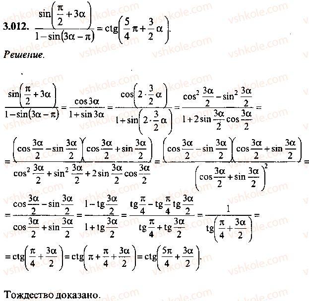 9-10-11-algebra-mi-skanavi-2013-sbornik-zadach--chast-1-arifmetika-algebra-geometriya-glava-3-tozhdestvennye-preobrazovaniya-trigonometricheskih-vyrazhenij-12.jpg