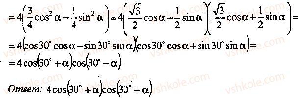 9-10-11-algebra-mi-skanavi-2013-sbornik-zadach--chast-1-arifmetika-algebra-geometriya-glava-3-tozhdestvennye-preobrazovaniya-trigonometricheskih-vyrazhenij-121-rnd3559.jpg