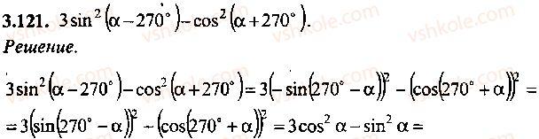 9-10-11-algebra-mi-skanavi-2013-sbornik-zadach--chast-1-arifmetika-algebra-geometriya-glava-3-tozhdestvennye-preobrazovaniya-trigonometricheskih-vyrazhenij-121.jpg